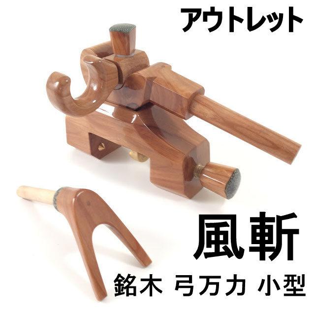 【アウトレット】ヘラブナ 風斬 銘木 弓万力 小型(out-in-50278)