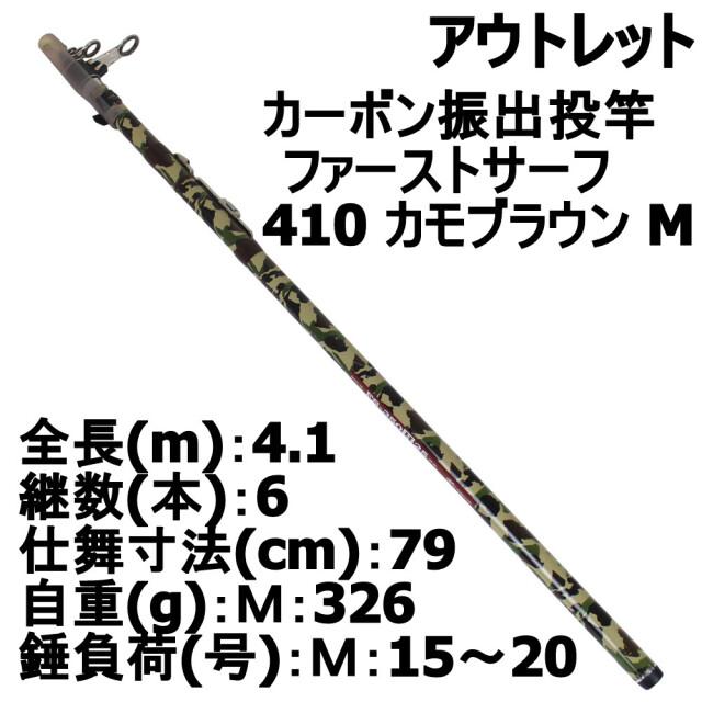 【アウトレット】カーボン振出投竿 ファーストサーフ 410 カモブラウン M (out-in-514570)