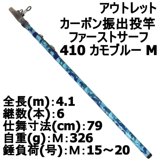 【アウトレット】カーボン振出投竿 ファーストサーフ 410 カモブルー M (out-in-514594)