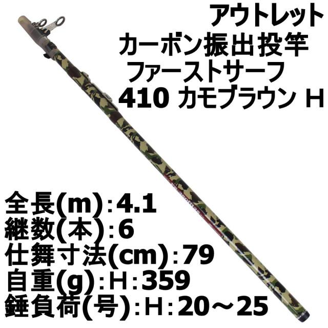 【アウトレット】カーボン振出投竿 ファーストサーフ 410 カモブラウン H (out-in-514693)