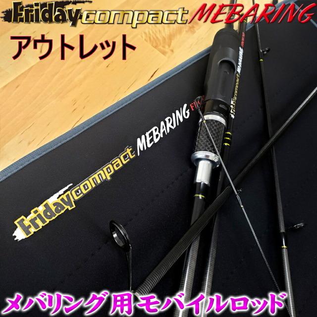 【アウトレット】フライデーコンパクト メバリング FDCM-765(out-in-53760)