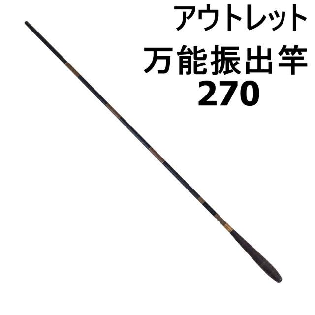 【アウトレット】 万能振出竿 270(out-in-70024-270)