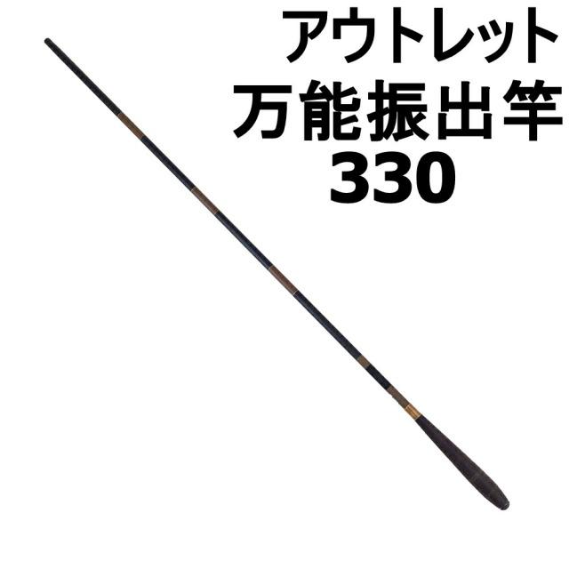 【アウトレット】 万能振出竿 330(out-in-70024-330)