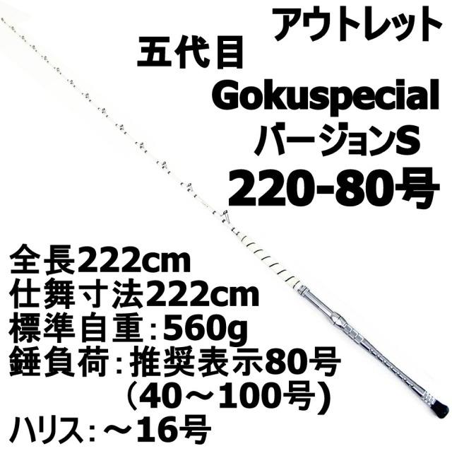 【アウトレット】リアルワンモデル 五代目 Gokuspecial バージョンS 220-80号(out-in-80206)