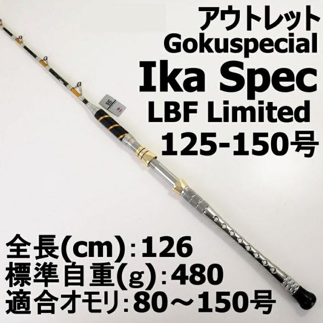 【アウトレット】Gokuspecial Ika Spec LBF Limited 125-150号 (out-in-80219-2)