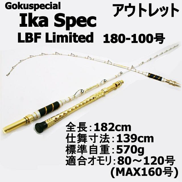 【アウトレット】総糸巻 Gokuspecial Ika Spec LBF Limited 180-100号(out-in-80332-2)