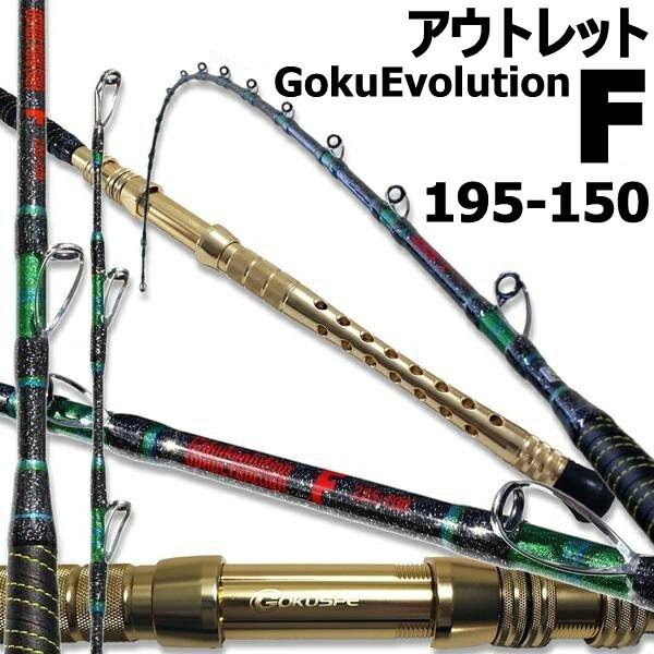 【アウトレット】 総糸巻 GokuEvolution F 195-150 (out-in-90064-bk)