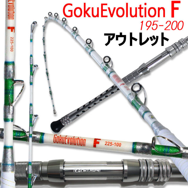 【アウトレット】 総糸巻 GokuEvolution F 195-200 パールホワイト (out-in-90065-w)