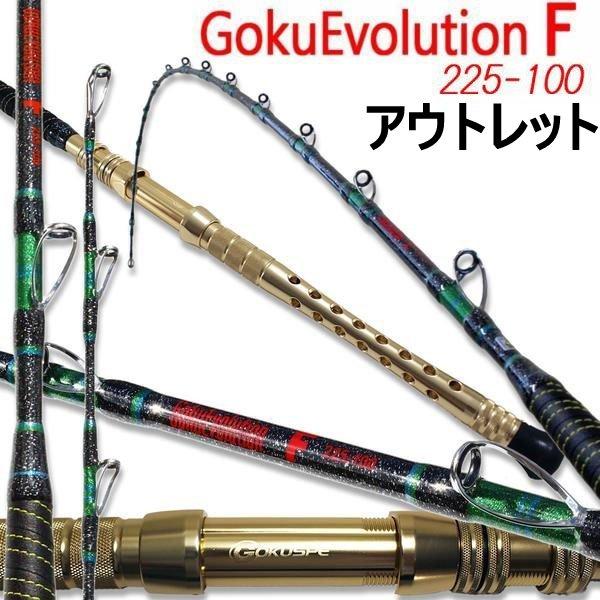 【アウトレット】総糸巻 GokuEvolution F 225-100 ブラック (out-in-90066-bk)