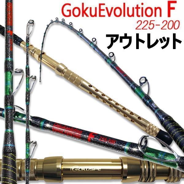 【アウトレット】総糸巻 GokuEvolution F 225-200 ブラック (out-in-90068-bk)