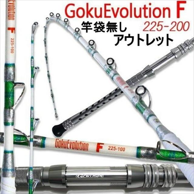【アウトレット】竿袋無し 総糸巻 GokuEvolution F 225-200 パールホワイト (out-in-90068-w-2)