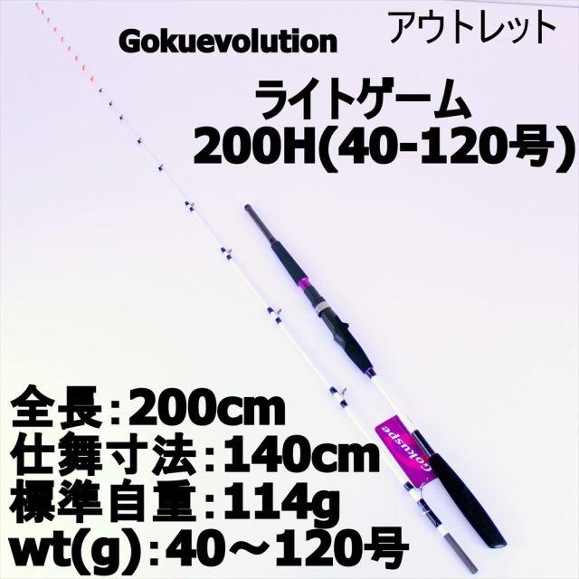 【アウトレット】Gokuevolution ライトゲーム 200H(40-120号) パールホワイト(out-in-90107)