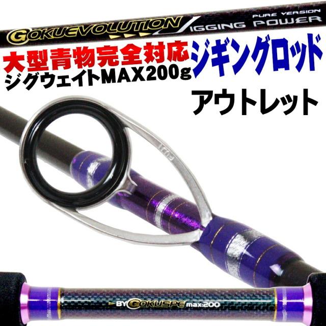 【アウトレット】 Gokuevolution JiggingPower 5.4ft 200g PureVersion (out-in-90215-2)