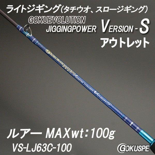 【アウトレット】GokuEvolution JIGINGPOWER ver.S VS-LJ63C-100 (out-in-90243)