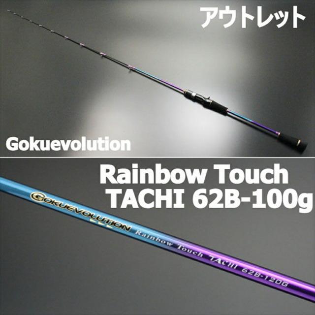 【アウトレット】Gokuevolution Rainbow Touch TACHI 62B-100G (MAX100g) (out-in-90252)
