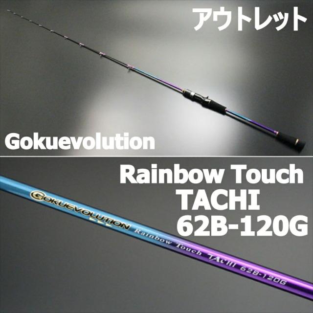 【アウトレット】Gokuevolution Rainbow Touch TACHI 62B-120G (out-in-90253)