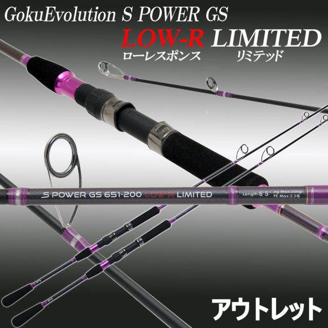 【アウトレット】 Gokuevolution S POWER GS 651-200 LOW-R LIMITED (out-in-90275)