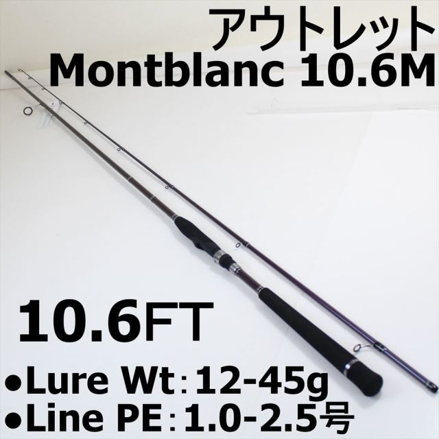【アウトレット】 Gokuevolution Montblanc PureVersion 106M (out-in-90284)