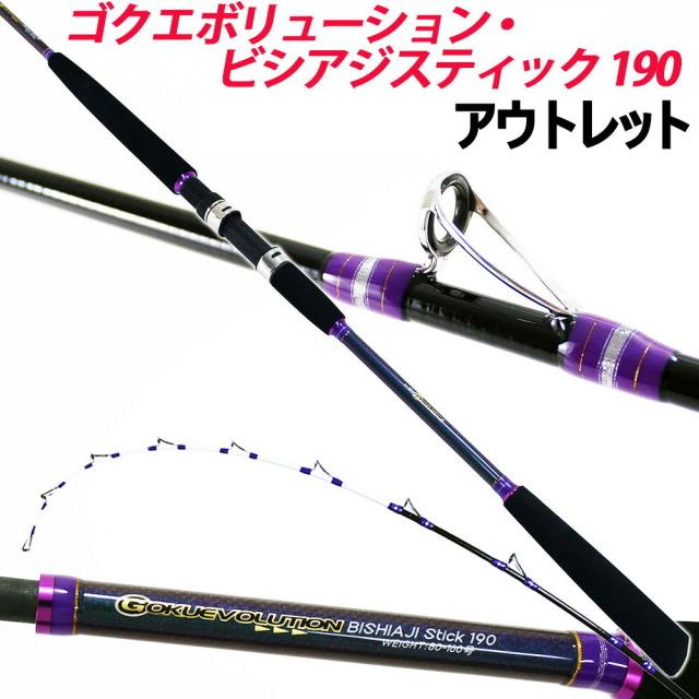 【アウトレット】旧モデル Gokuevolution ビシアジスティック 190 (80号~160号) (out-in-90290)