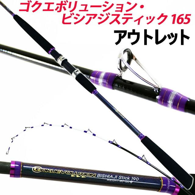 【アウトレット】ゴクエボリューション・ビシアジスティック 165 (80号~160号) (out-in-90292)