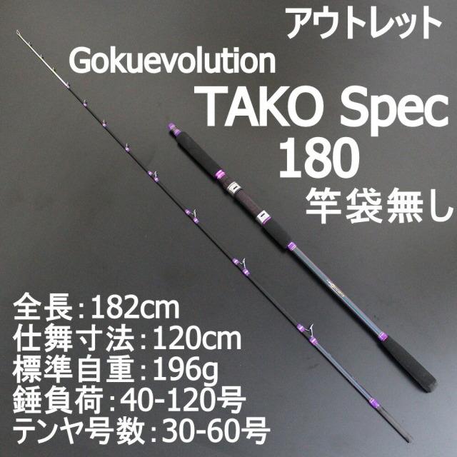 【アウトレット】竿袋無し Gokuevolution TAKO Spec180 (out-in-90295-2)
