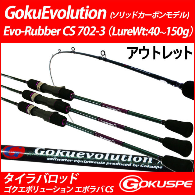 【アウトレット】 GokuEvolution Evo-Rubber CS 702-3 (out-in-90302)