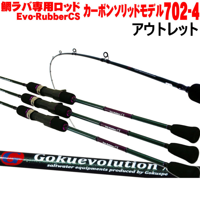 【アウトレット】 GokuEvolution Evo-Rubber CS 702-4 (out-in-90303)