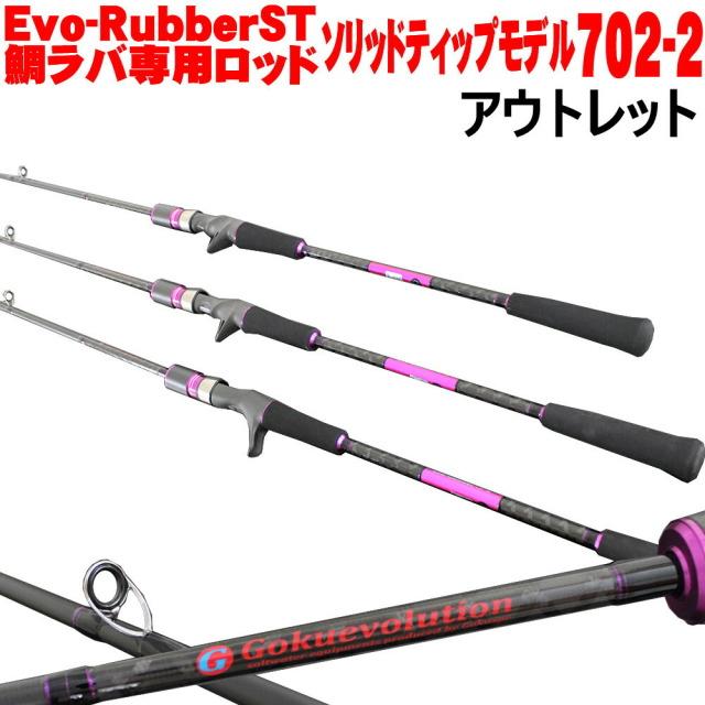 【アウトレット】GokuEvolution Evo-Rubber ST 702-2 (LureWt:40g~100g Max:150g) (out-in-90311)
