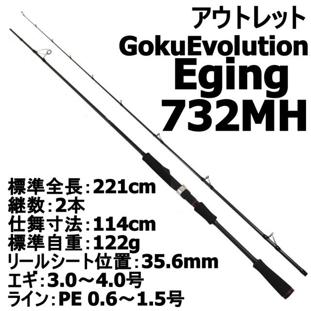 【アウトレット】GokuEvolution Eging 732MH (out-in-90316)