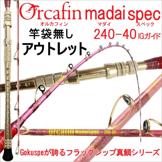 【アウトレット】竿袋無し ORCAFIN 真鯛Spec240-40号 Goldガイド/バット (out-in-950059)