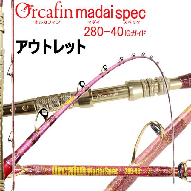 【アウトレット】Gokuspe超軟調総糸巻 ORCAFIN 真鯛Spec280-40号 IGタイプ (out-in-950073)