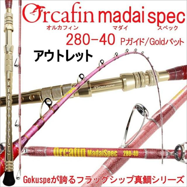 【アウトレット】Gokuspe超軟調総糸巻 ORCAFIN 真鯛Spec280-40号 Pタイプ/Goldバット (out-in-950080)