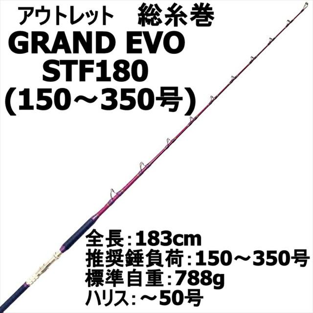 【アウトレット】総糸巻スタンディングロッド GRAND EVO STF180(150~350号) (out-in-950103)
