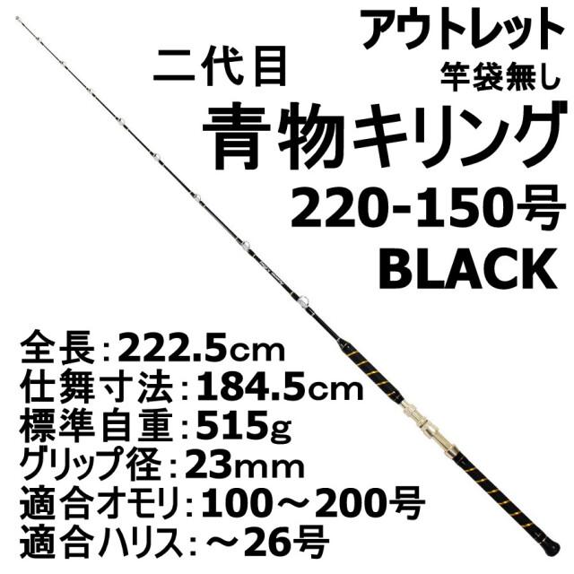 【アウトレット】竿袋無し 青物専用 二代目 青物キリング220-150号 BLACK (out-in-950202)