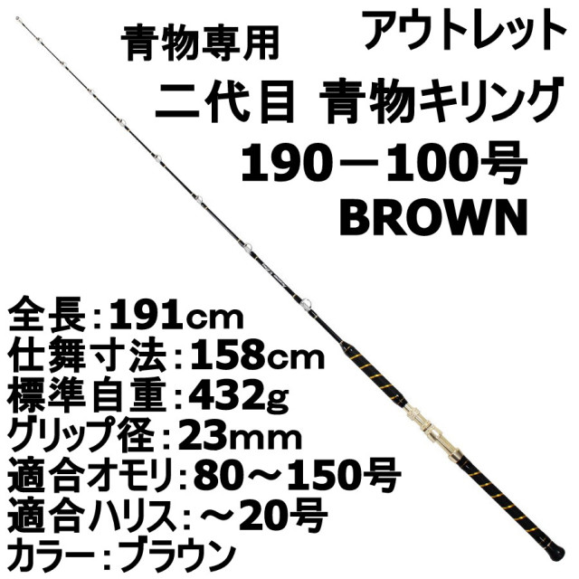 【アウトレット】 青物専用 二代目 青物キリング190-100号 / BROWN(out-in-950264)