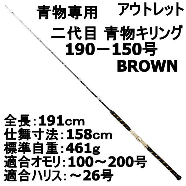 【アウトレット】 青物専用 二代目 青物キリング 190-150号 / BROWN (out-in-950271)