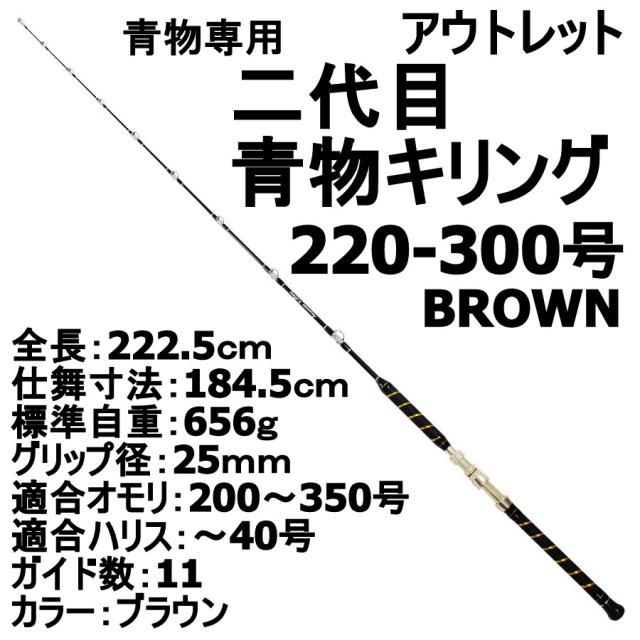 【アウトレット】 青物専用 二代目 青物キリング 220-300号 BROWN(out-in-950332)
