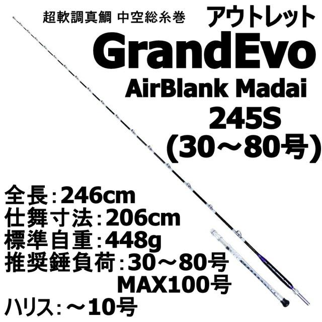 【アウトレット】 GrandEvo AirBlank Madai 245S(30~80号) ブラック (out-in-950639)