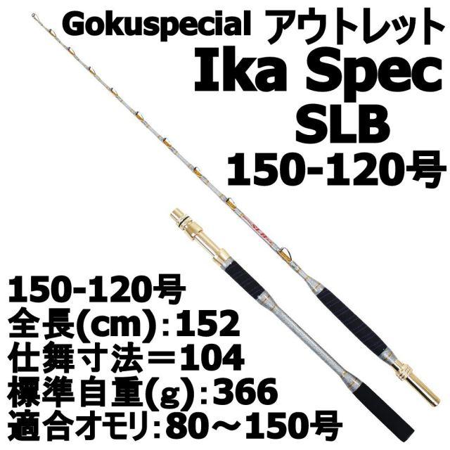 【アウトレット】Gokuspecial Ika Spec SLB 150-120号 (out-in-950899)