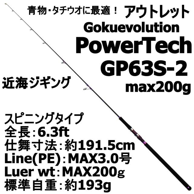 【アウトレット】Gokuevolution PowerTech GP63S-2(スピニング/max200g) (out-in-950967)