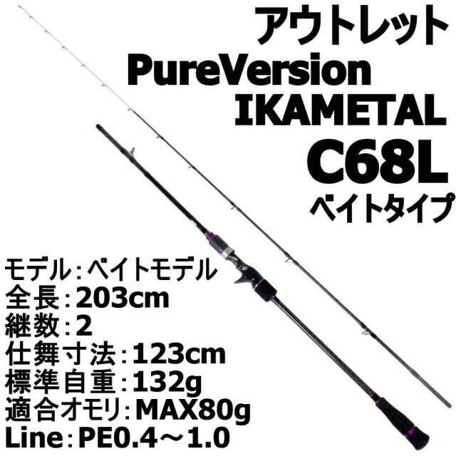 【アウトレット】GOKUEVOLUTION PureVersion IKAMETAL ベイトタイプC68L (out-in-951346)