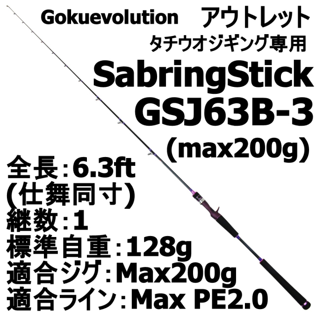 【アウトレット】Gokuevolution SabringStick GSJ63B-3(max200g) (out-in-952039)