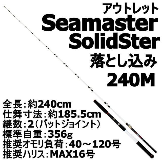 【アウトレット】シーマスター ソリッドスター 落とし込み 240M (out-in-952152)