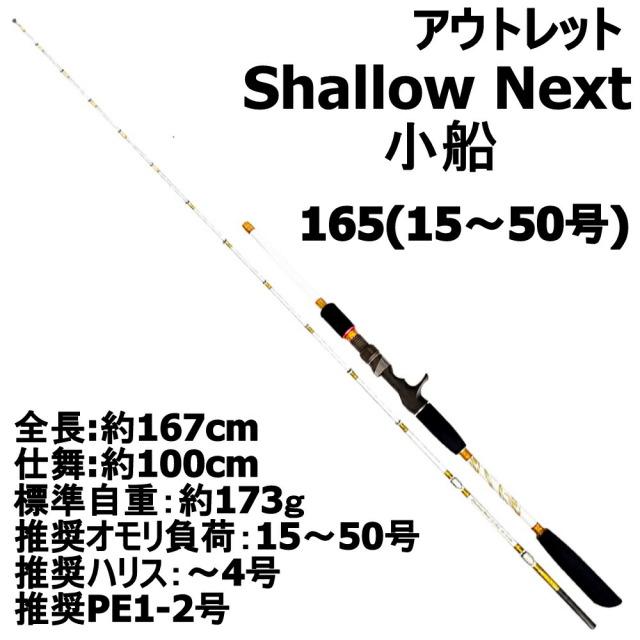 【アウトレット】 Shallow Next(シャローネクスト)小船 165(15~50号)  (out-in-952305)