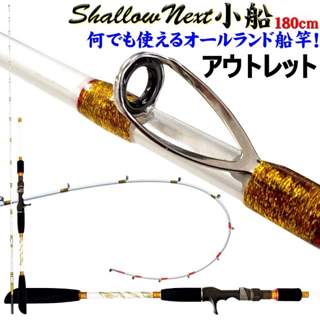 【アウトレット】Shallow Next 小船 180(30~80号) (out-in-952336)