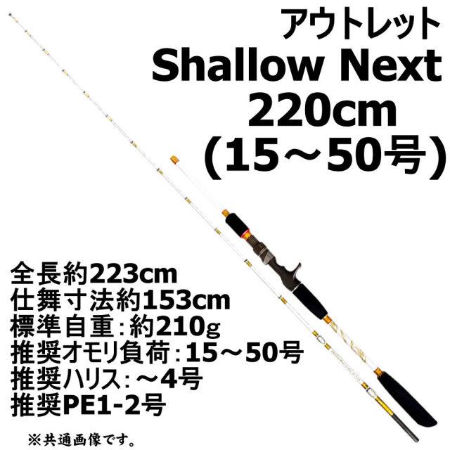 【アウトレット】Shallow Next 小船 220(15~50号) (out-in-952367)