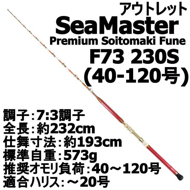 【アウトレット】SeaMaster Premium Soitomaki Fune F73 230S(40-120号) (out-in-952510)