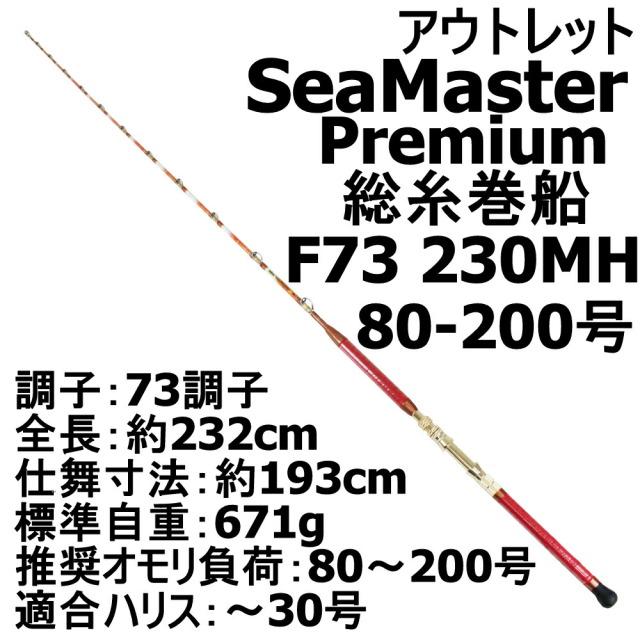 【アウトレット】SeaMaster Premium Soitomaki Fune F73 230MH(80-200号) (out-in-952534)
