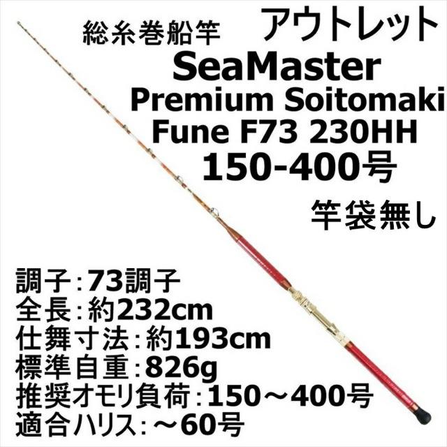 【アウトレット】竿袋無し SeaMaster Premium Soitomaki Fune F73 230HH 150-400号 (out-in-952558-2)