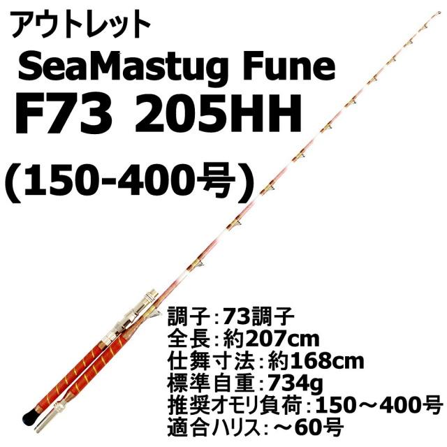 【アウトレット】SeaMastug Fune F73 205HH(150-400号) (out-in-954088)